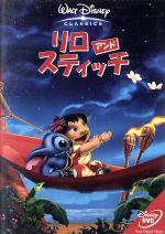 リロ アンド スティッチ(通常)(DVD)