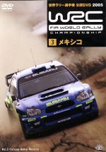 WRC 世界ラリー選手権 2005 Vol.3 メキシコ(通常)(DVD)
