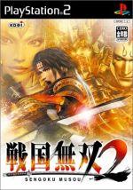 戦国無双2(ゲーム)