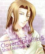 ときめきメモリアル Girl's Side Clovers'Graffiti Vol.5 三原色(通常)(CDS)