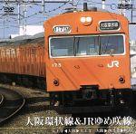 大阪環状線&JRゆめ咲線(天王寺~大阪~天王寺/西九条~桜島)(通常)(DVD)
