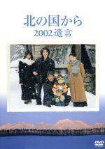 北の国から 2002遺言(通常)(DVD)