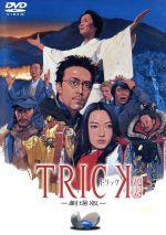 トリック-劇場版-(通常)(DVD)