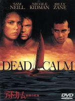 デッド・カーム 戦慄の航海(通常)(DVD)
