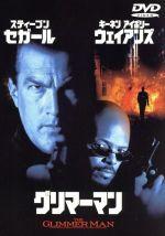 グリマーマン(通常)(DVD)