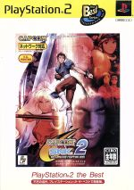 CAPCOM VS.SNK2 MILLIONAIRE FIGHTING 2001 PS2 the Best(再販)(ゲーム)