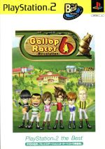 Gallop Racer6 -Revolution- PS2 the Best(再販)(ゲーム)