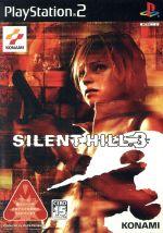 SILENT HILL3(ゲーム)