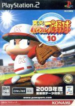 実況パワフルプロ野球10(ゲーム)