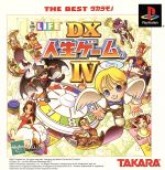 DX人生ゲームⅣ THE BEST タカラモノ(再販)(ゲーム)