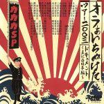 オラぁいちぬけたツアー2003ドキュメント~主に西日本編~(通常)(DVD)