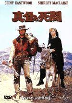 真昼の死闘(通常)(DVD)