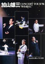 "CONCERT TOUR'91""時を超えて""(通常)(DVD)"
