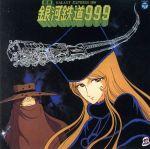 銀河鉄道999 組曲 ANIMEX1200 2(通常)(CDA)