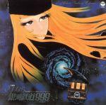 さよなら銀河鉄道999-アンドロメダ終着駅- 交響詩 ANIMEX1200 4 (通常)(CDA)