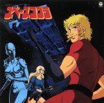 ANIMEX1200 16::フジテレビ系アニメーション スペースコブラ オリジナル・サウンドトラック(通常)(CDA)