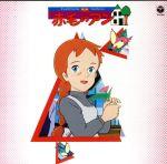 赤毛のアン テレビオリジナルBGMコレクション ANIMEX1200 29(通常)(CDA)