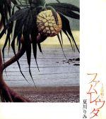 ファムレウタ~子守唄~(通常)(CDA)
