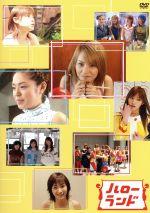 ハローランド(通常)(DVD)
