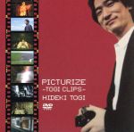 PICTURIZE~TOGI CLIPS(通常)(DVD)