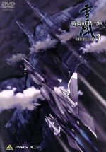 戦闘妖精雪風 OPERATION:3(通常)(DVD)