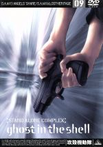 攻殻機動隊 STAND ALONE COMPLEX 09(ブックレット付)(通常)(DVD)