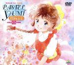 魔法のアイドル パステルユーミ DVD COLLECTION BOX(外箱、ブックレット付)(通常)(DVD)
