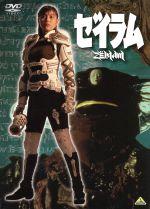 ゼイラム(通常)(DVD)