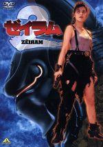 ゼイラム2(通常)(DVD)