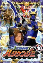 忍風戦隊ハリケンジャー Vol.10(通常)(DVD)