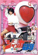 ジャッカー電撃隊 Vol.3(通常)(DVD)