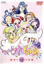 おジャ魔女どれみ ドッカ~ン! Vol.12(通常)(DVD)