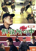 刑務所の中 特別版(通常)(DVD)