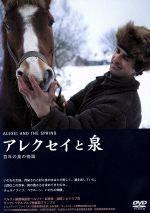アレクセイと泉(通常)(DVD)