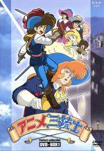 アニメ三銃士 パーフェクトコレクション DVD-BOX(1)(三方背BOX、ブックレット付)(通常)(DVD)