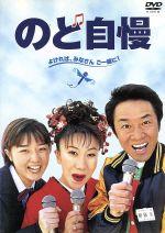 のど自慢(通常)(DVD)