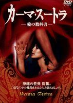 カーマ・スートラ -愛の教科書-(通常)(DVD)