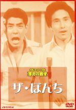 お笑いネットワーク発 漫才の殿堂(通常)(DVD)