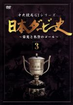 日本ダービー史 3(通常)(DVD)