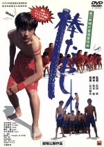棒たおし!(通常)(DVD)