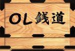 OL銭道 DVDボックス(通常)(DVD)