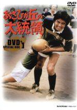 あさひが丘の大統領 DVD-BOX1(三方背BOX、16P解説書付)(通常)(DVD)