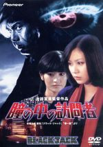瞳の中の訪問者 デラックス版(通常)(DVD)