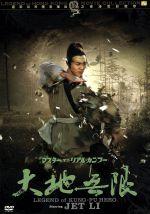 ゴールデンハーベスト社レーベル伝説の香港映画コレクション Vol.4 マスター・オブ・リアル・カンフー 大地無限(通常)(DVD)