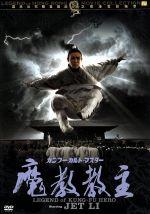 ゴールデンハーベスト社レーベル伝説の香港映画コレクション Vol.5 カンフー・カルト・マスター 魔教教主(通常)(DVD)