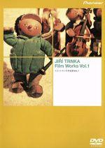 イジィ・トルンカ作品集 Vol.1(通常)(DVD)