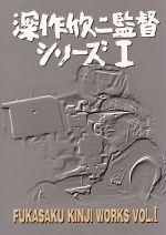 深作欣二監督 シリーズⅠ DVD-BOX(外箱付)(通常)(DVD)