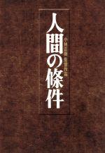 人間の條件 DVD-BOX(外箱付)(通常)(DVD)