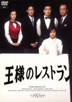 王様のレストラン DVD-BOX(通常)(DVD)