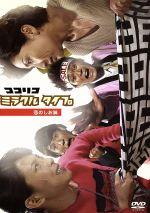 ココリコミラクルタイプ Vol.1「恋のしお味」編(通常)(DVD)